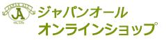 ジャパンオールオンラインショップ