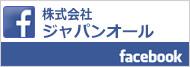 ジャパンオール フェイスブック