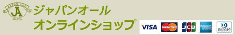 ジャパンオール オンラインショップ
