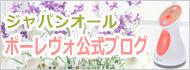 ジャパンオール ポーレヴォ公式ブログ