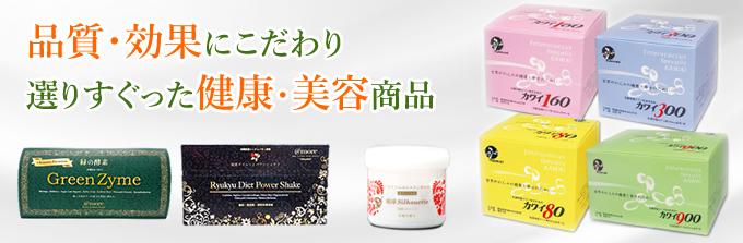 美容と健康をサポートする製品の販売