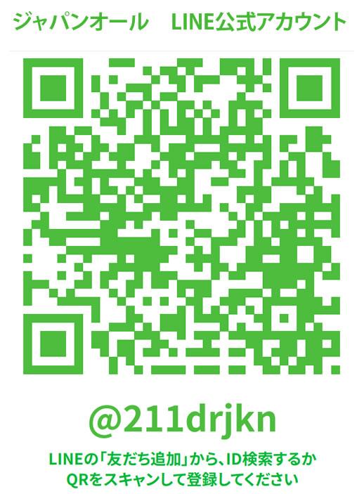 LINE_QRコード・ID