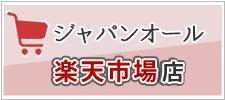 ジャパンオール楽天市場店